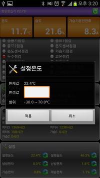 SYSnet X2 screenshot 4