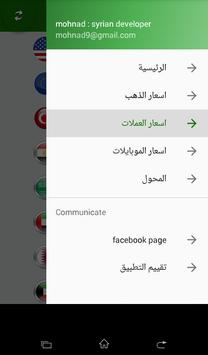 download اسعار الدولار والذهب في سوريا APK for Chromebook