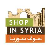 Shop in Syria - سوق سوريا