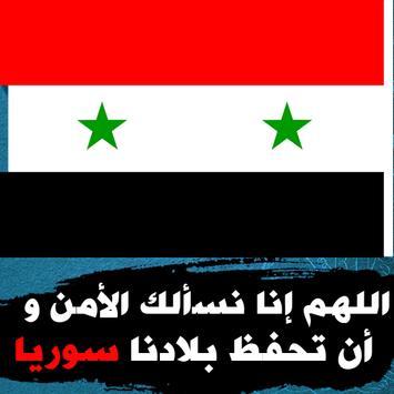 صور البروفايل سوريا - صور حب الوطن سوريا poster