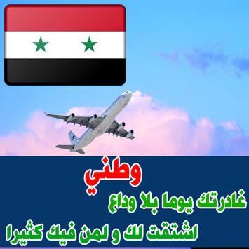 صور البروفايل سوريا - صور حب الوطن سوريا screenshot 1