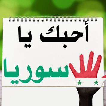 صور البروفايل سوريا - صور حب الوطن سوريا screenshot 2