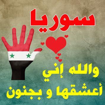 صور البروفايل سوريا - صور حب الوطن سوريا screenshot 5