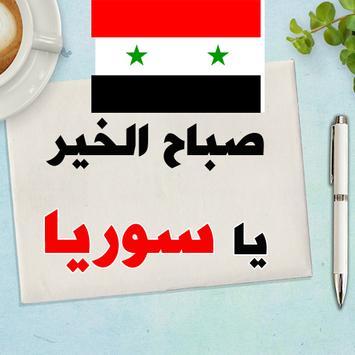 صور البروفايل سوريا - صور حب الوطن سوريا screenshot 6