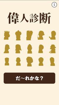 偉人診断 poster