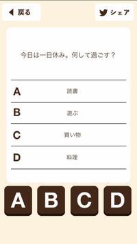 偉人診断 screenshot 1