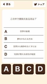 偉人診断 screenshot 2
