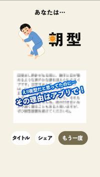 朝型夜型診断 screenshot 3