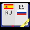 Испанско-русский словарь + Разговорник Грамматика