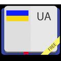 Український тлумачний словник