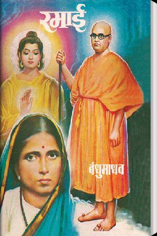Ramai - Jivan Charitra Marathi for Android - APK Download