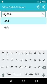 Telugu To English Dictionary screenshot 1