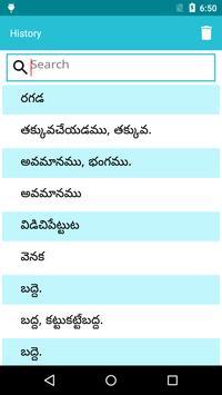 Telugu To English Dictionary screenshot 3