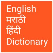 English to Marathi and Hindi icon