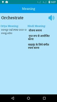 English to Odia and Hindi screenshot 2
