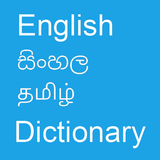 English To Sinhala and Tamil