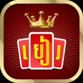King of Cards Khmer simgesi