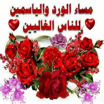 صور صباح و مساء الخير رومانسية متحركة For Android Apk Download