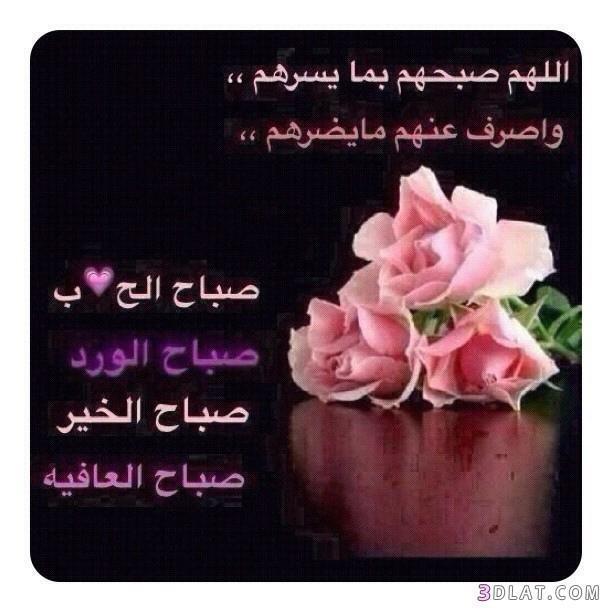 رسائل و صور صباح و مساء الخير For Android Apk Download