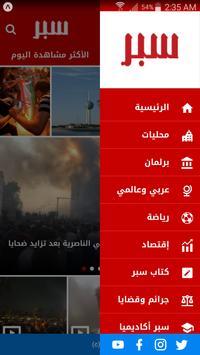 سبر screenshot 1