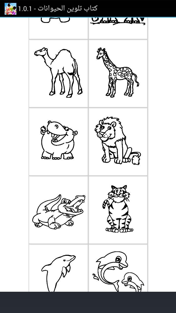 Android Icin Hayvanlar Boyama Kitabi Apk Yi Indir