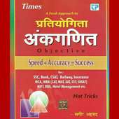 Math Book for Competitive Exams in Hindi icon