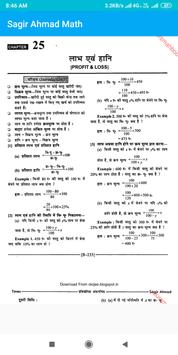Math Book for Competitive Exams in Hindi screenshot 6