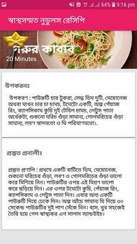 চাটনি রেসিপি ২ screenshot 1