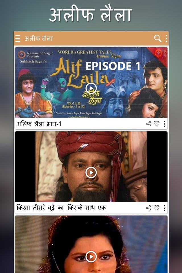 Full Alif Laila Video for Android - APK Download