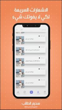 سديم طالب Screenshot 7