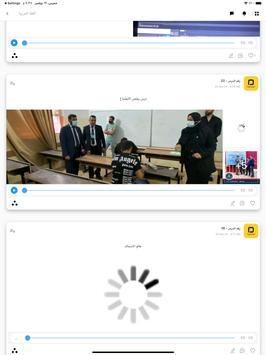 سديم طالب Screenshot 11