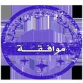 ملصقات واتساب عربي WASticker