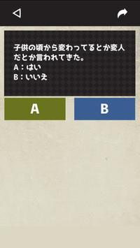 メランコリー気質チェック screenshot 1