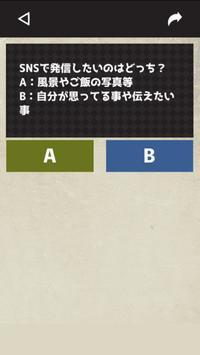 メランコリー気質チェック screenshot 2