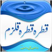Qatra Qatra Qulzam icon