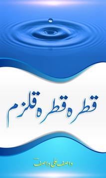 Qatra Qatra Qulzam poster