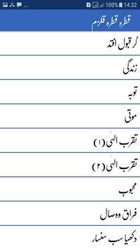 Qatra Qatra Qulzam screenshot 1