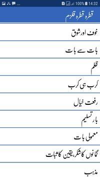 Qatra Qatra Qulzam screenshot 2