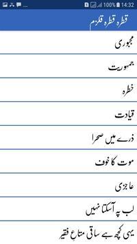 Qatra Qatra Qulzam screenshot 5