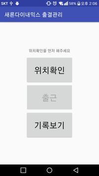 새론다이내믹스 출결관리 poster