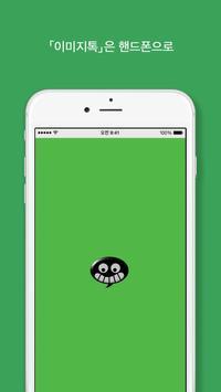이모지툰 Emoji Toon - 웹툰의 멋진 그림을 터치 한번으로 이모티콘, 스티커로 제작 poster