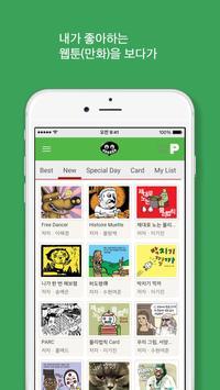 이모지툰 Emoji Toon - 웹툰의 멋진 그림을 터치 한번으로 이모티콘, 스티커로 제작 screenshot 1