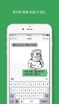 이모지툰 Emoji Toon - 웹툰의 멋진 그림을 터치 한번으로 이모티콘, 스티커로 제작 screenshot 4