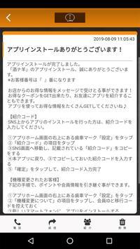 酒ナ羊 screenshot 1