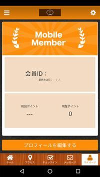 酒ナ羊 screenshot 2