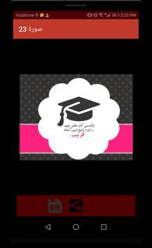 صور الف مبروك واجمل التهنيئة poster
