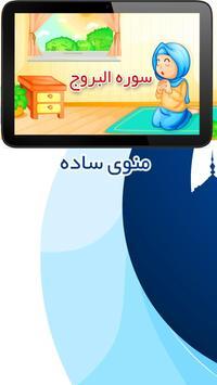 سوره بروج - آموزش قرآن به کودکان poster