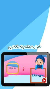 سوره بروج - آموزش قرآن به کودکان screenshot 2