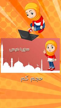 سوره عبس - آموزش قرآن به کودکان poster
