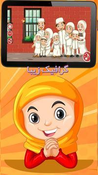 سوره عبس - آموزش قرآن به کودکان screenshot 1